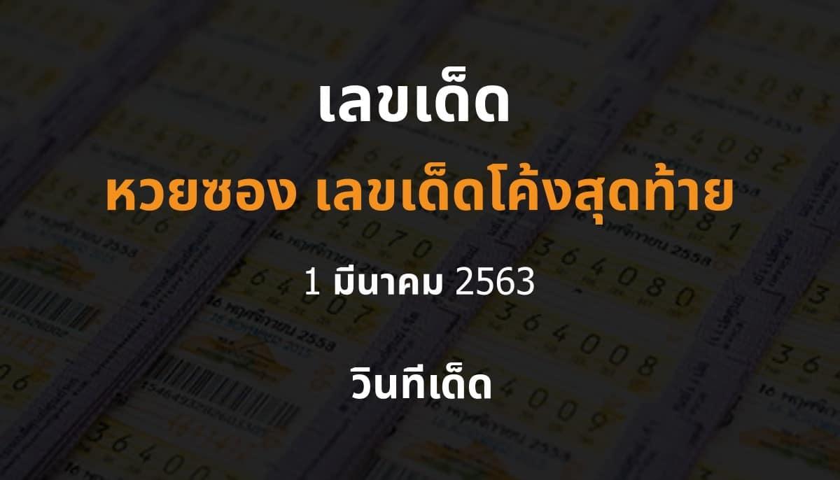 หวยซอง เลขเด็ดโค้งสุดท้าย ประจำงวดวันที่ 1 มีนาคม 2563