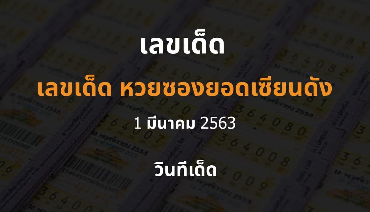เลขเด็ด หวยซองยอดเซียนดัง ประจำงวดวันที่ 1 มีนาคม 2563