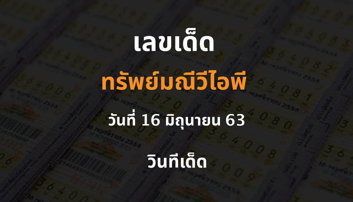เลขเด็ด ทรัพย์มณีวีไอพี 16 มิถุนายน 2563