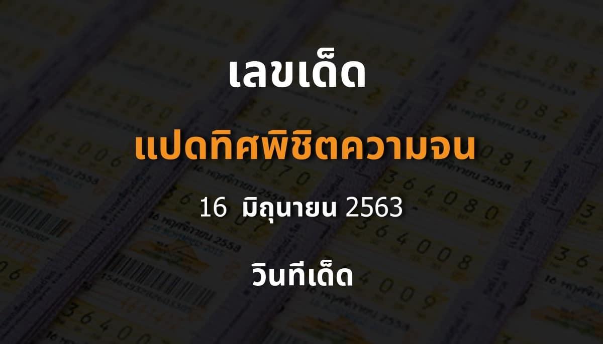 เลขเด็ด แปดทิศพิชิตความจน 16 มิถุนายน 2563