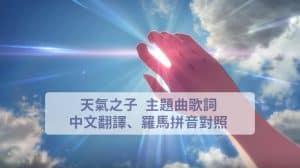 天氣之子主題曲_天氣之子歌詞羅馬拼音_天氣之子歌詞中文