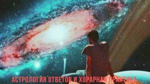астрология ответов