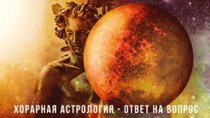 хорарная астрология ответ на вопрос