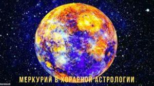 меркурий в хорарной астрологии
