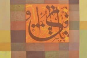 Sliman Mansour, Letter Y, 2009, oil on canvas, 83 x 92 cm