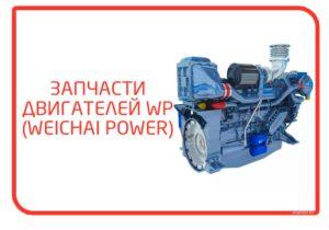 Запчасти двигателей WP (Weichai Power)