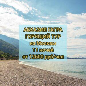 Горящий тур в Абхазию с перелетом