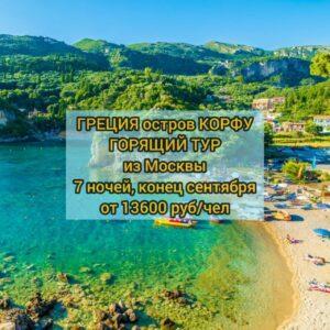Тур на остров Корфу