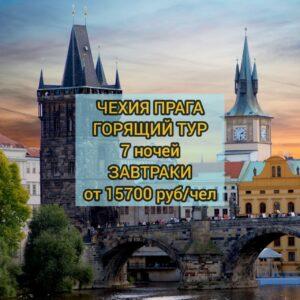 Горящий тур в Чехию из Москвы
