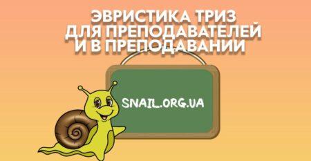 www.snail.org.ua_ТРИЗ_Эвристика_Преподавателям