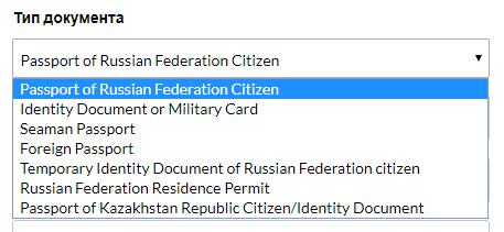 Случаи, когда необходимо указывать паспортные данные на сайте iHerb