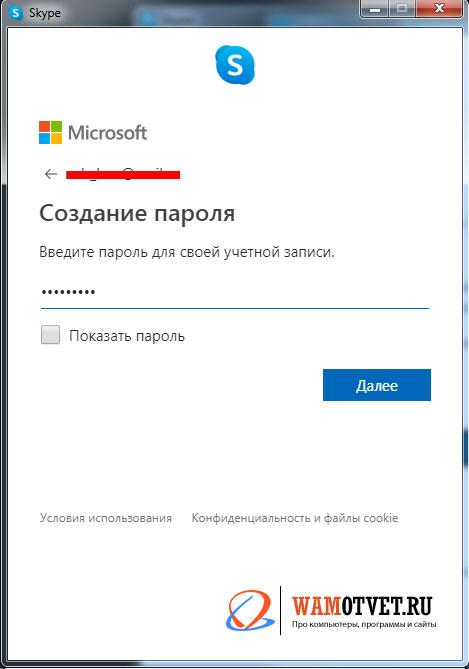 Создание пароля для новой учетной записи Skype