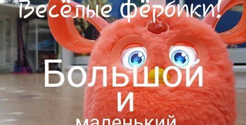 Весёлые Фёрбики! - Большой и маленький (4 серия) Смешной мультик