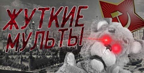 Страшные Советские Мультфильмы | Жуткие Мультики №1