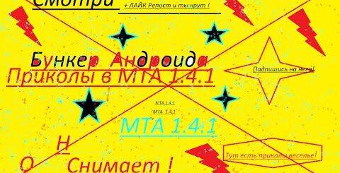 MTA-SA №2 (Приколы в mta)