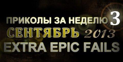 Лучшие Приколы За Неделю - Сентябрь 2013 (Выпуск 40)