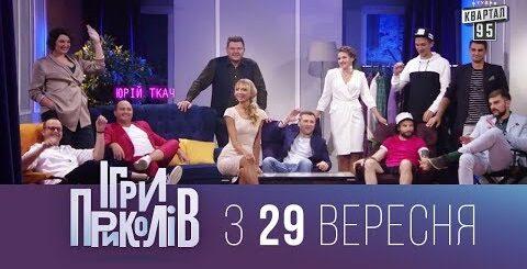 Игры Приколов - Новое юмористическое шоу 2017 - Премьера 29 сентября