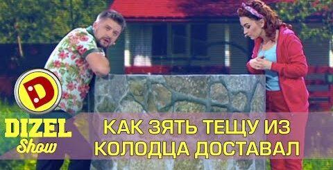 Как зять тещу из колодца доставал | Дизель шоу Украина