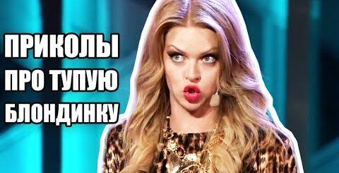 Приколы про тупую блондинку - Дизель Шоу Лучшее   ЮМОР ICTV