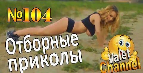 Новые Приколы Выпуск №104 Обалденная Подборка New prikol