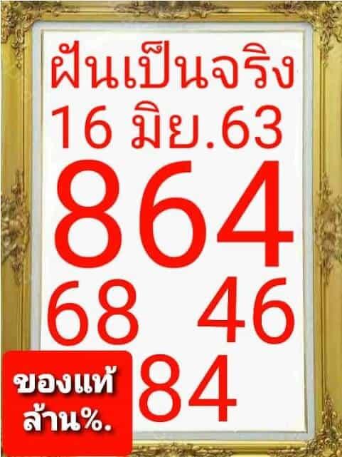 หวยฝันเป็นจริง 16/6/63