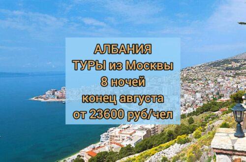 Туры в Албанию