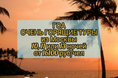 Горящие туры в ГОА из Москвы