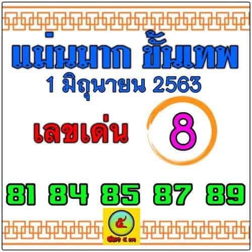 เลขเด็ด แม่นมาก ขั้นเทพ 1 มิถุนายน 2563
