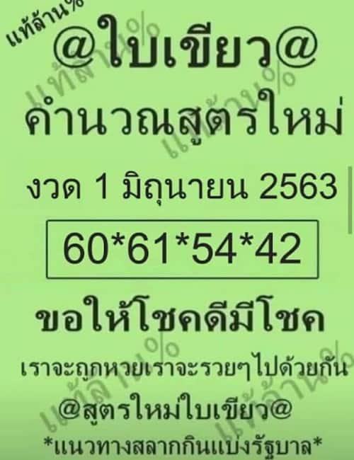 เลขเด็ด หวยใบเขียว 1 มิถุนายน 2563