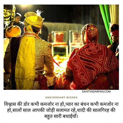 Anniversary Wishes for Bhaiya Bhabhi in Hindi