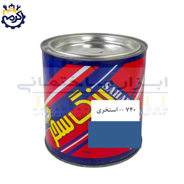 رنگ استخری آبی برند سحر کد : 740 رنگی فوری مناسب استخر