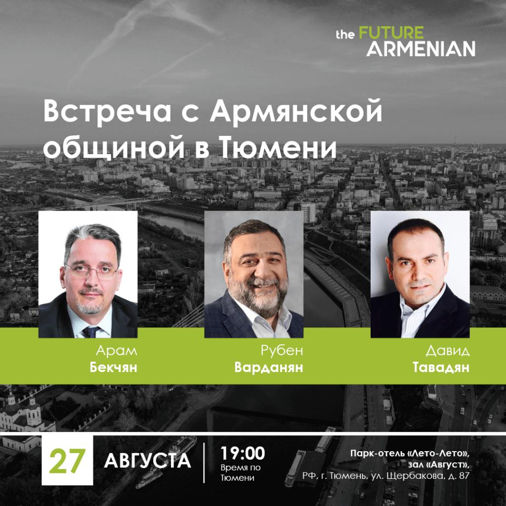 Встреча с Армянской общиной в Тюмени