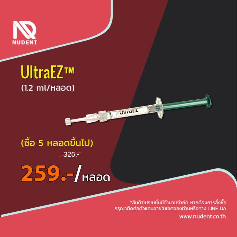 Nudent Promotion April 2021 - UltraEz