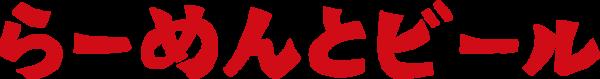 Ramen to Biiru logo