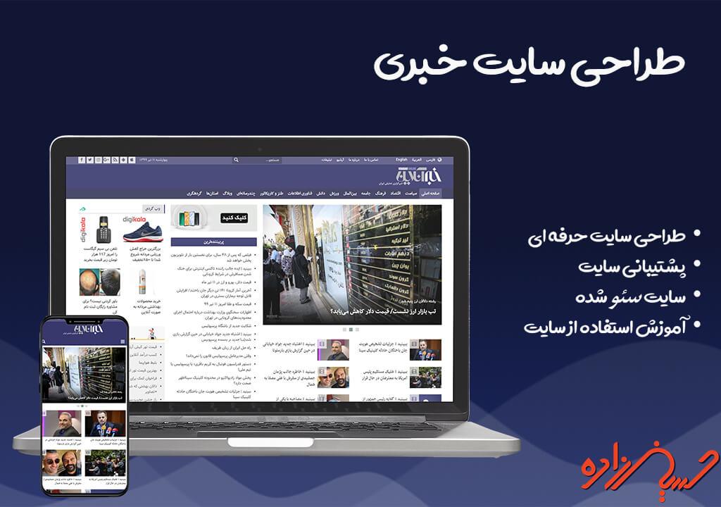 طراحی سایت خبری طراحی سایت حسین زاده