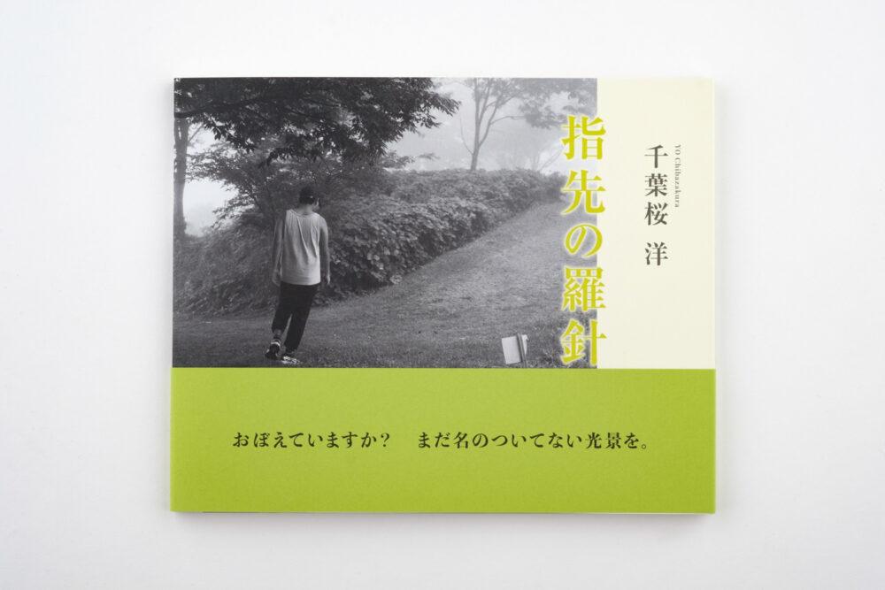 yubisaki_01