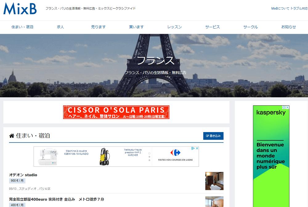 フランスの求人情報サイト