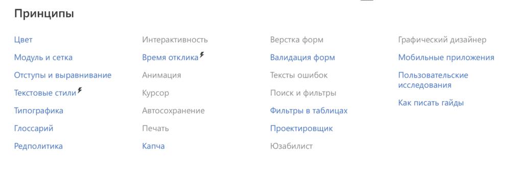 Принципы дизайн-системы Контур