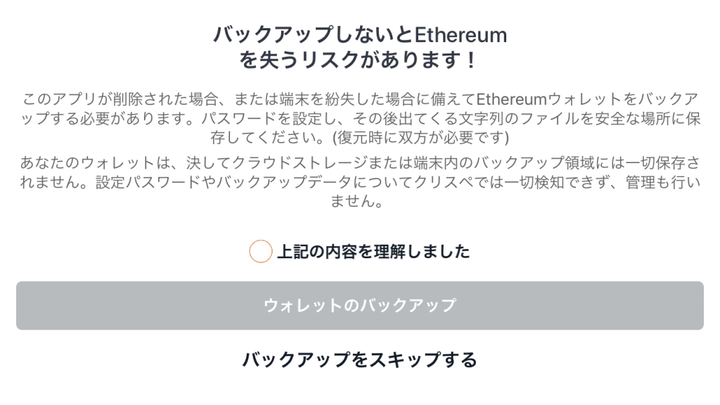 Crypto Spells -sovellus on myös lompakkosovellus, joten sinun on tallennettava yksityinen avaimesi.