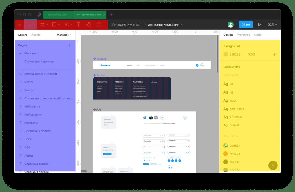 Figma: возможности и как в ней работать В мире проектирования интерфейсов сейчас сформировались несколько лагерей дизайнеров по инструментам. Из крупных: Figma, Sketch, Adobe XD. Помельче: Axure, Framer, Invision. Последняя группа инструментов больше подходит для прототипирования, тогда как для проектирования больше подходит первая. Если мы говорим только о проектировании, то я себя отношу к Figma-господам и давно уже вышел из лагеря Sketch-средневековья и тем более Adobe-инвалидов. Обзор остальных инструментов, возможно, будет позднее в статьях, а сейчас про программу Figma. фигма программа