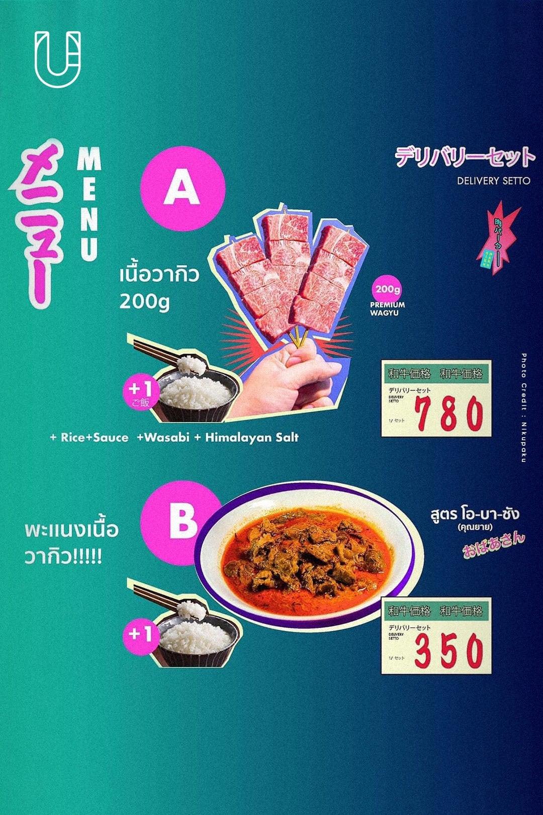 เมนู-เนื้อวากิว-พะแนงเนื้อวากิว-nikupaku-เนื้อโคราช
