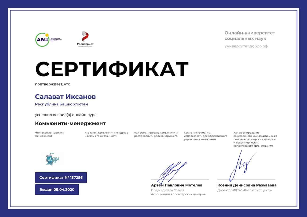 sertifikat-po-komyuniti-menedzhmentu