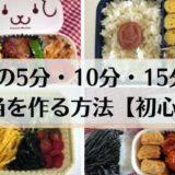 朝の5分・10分・15分で確実にお弁当を作る方法【お弁当作り 初心者向け】