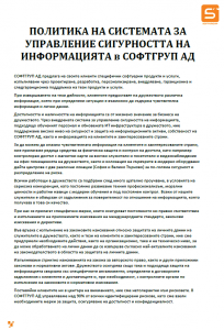 information security management policy softgroup
