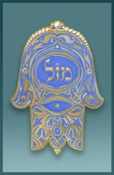 Mazel Hamsa Jewish Car Mezuzah