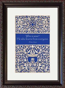 Bar Mitzvah Framed Art Print by Mickie Caspi, Jewish Framed Bar Mitzvah Gift