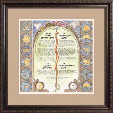MP-1m Maimonides Prayer for the Physician Framed Art Print by Mickie Caspi