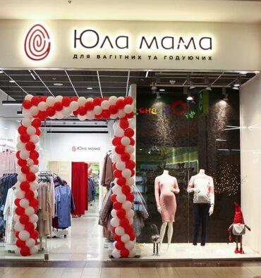 освещение магазина Юла Мама