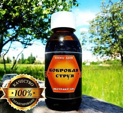 купить бобровую струю в украине
