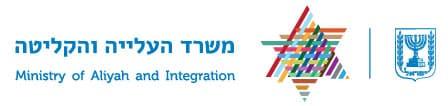 לוגו משרד העלייה והקליטה